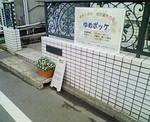 0416ゆめポッケ 008.jpg