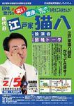 2011.2.5 江戸家猫八チラシ-1.jpg
